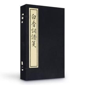 白香词谱笺(影印)