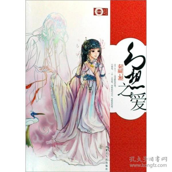 青春酷语第四辑:流火飞金