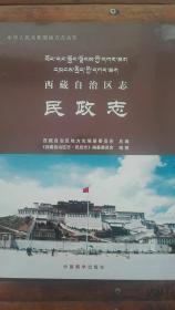 西藏自治区志民政志