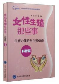生育力保护与生殖储备(科普篇):女性生殖那些事(2019年总署指定书目)