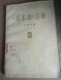 73年《资本论》注释(第二卷)