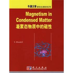 牛津大学研究生教材系列:凝聚态物理中的磁性