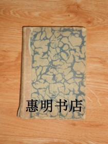 实用物理学[大32开 繁体 书品如图自定](民国旧书)