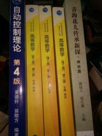 高等数学(理工类第2版)