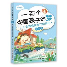 一百个中国孩子的梦(注音版)——滑不到头的滑梯