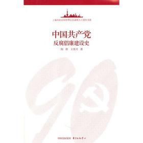 中国共产党反腐倡廉建设史