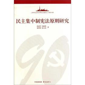 民主集中制宪法原则研究