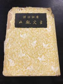 民国二十五年 广注语译古文观止 (精装带书衣)
