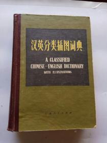 汉英分类插图词典