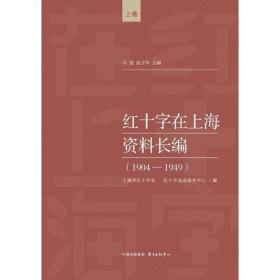 1904-1949-红十字在上海资料长编-(上中下)