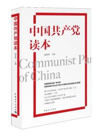 中国共产党读本
