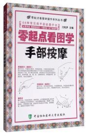 零起点看图学操作系列丛书:零起点看图学手部按摩