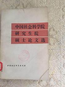 中国社会科学院研究生院硕士论文选