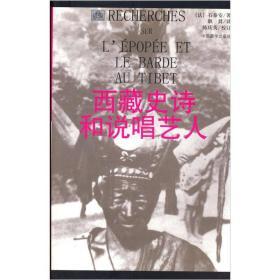 西藏史诗和说唱艺人(新版)