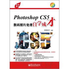 Photoshop CS5数码照片处理自学成才