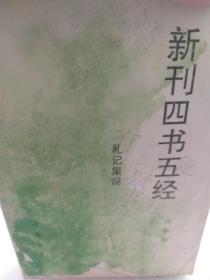 中国书店版《新刊四书五经》礼记集说一册