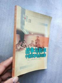 战争与和平 中国军事电影回眸