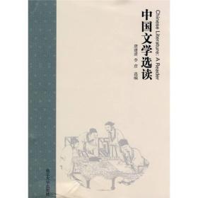 中国文学选读