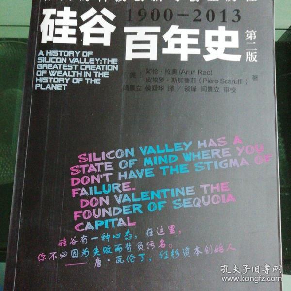 硅谷百年史
