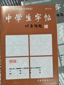 中学生字帖:柳体