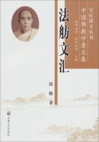 宝庆讲寺丛书·中国佛教学者文集:法舫文汇