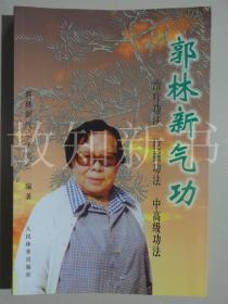 郭林新气功:初级功法、挖掘功法、中高级功法  (正版现货)