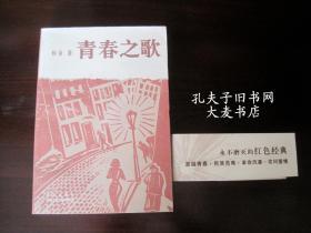 《青春之歌》杨沫/著(版画插图本)