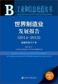 世界制造业发展报告
