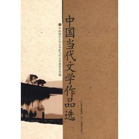 二手正版中国当代文学作品选华南师范大学文学院当代文学教研室