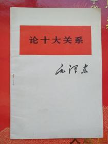 论十大关系(毛泽东.)