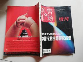 【實物拍圖】中國行業市場研究報告 銷售與市場2001增刊