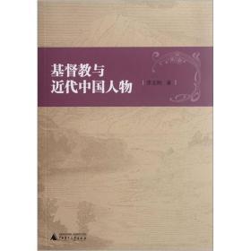 基督教与近代中国人物