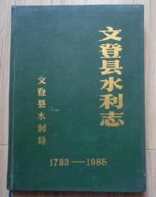 《文登县水利志》1783--1985