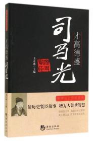 才高德盛(司马光)/中华历史贤臣系列