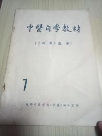 中医自学教材《内经》选讲   b25-7