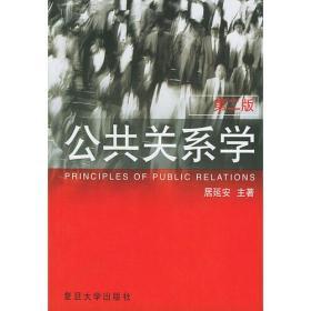 【二手包邮】公共关系学(第二版) 居延安 主著 复旦大学出版社