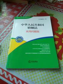 中华人民共和国婚姻法(实用问题版)