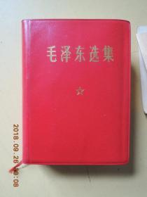 毛泽东选集 一卷本(纯皮面)