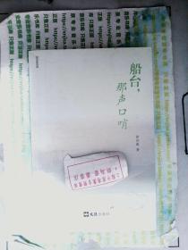 船台,那声口哨  徐弘毅  签名本 正版现货0405S
