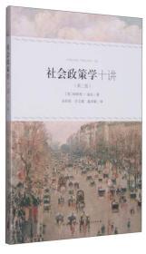 社会政策学十讲(第二版)笔记划线较多