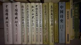 两宋文化与诗词发展论略(山东大学文史书系)(包邮,多买还可以合并邮费)