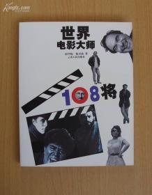 世界电影大师108将(16开 插图本)