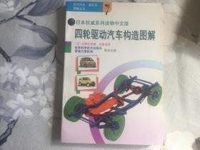 四轮驱动汽车构造图解 日本权威系列读物中文版