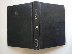 世界宗教研究 1987,1--4【合订本】