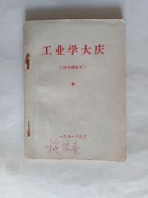 文革版工业学大庆