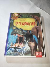 学生动物百科(耀世典藏版)