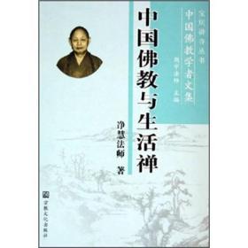 中国佛教与生活禅——中国佛教学者文集