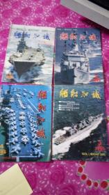 航船知识1995--1--12