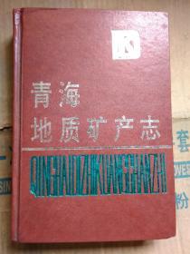 青海地质矿产志(附各类图多页)1991年1版1印。精装大32开