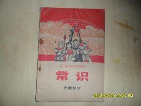 辽宁省小学试用课本 常识 史地部分